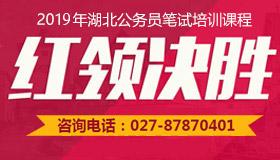 2017年湖北省考红领决胜系列课程